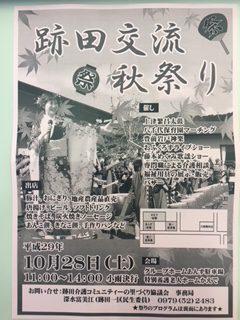 跡田交流秋祭り
